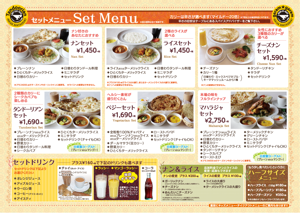 セットメニュー タンドーリアン Set Menu Tandoorian Oita Frespo Branch